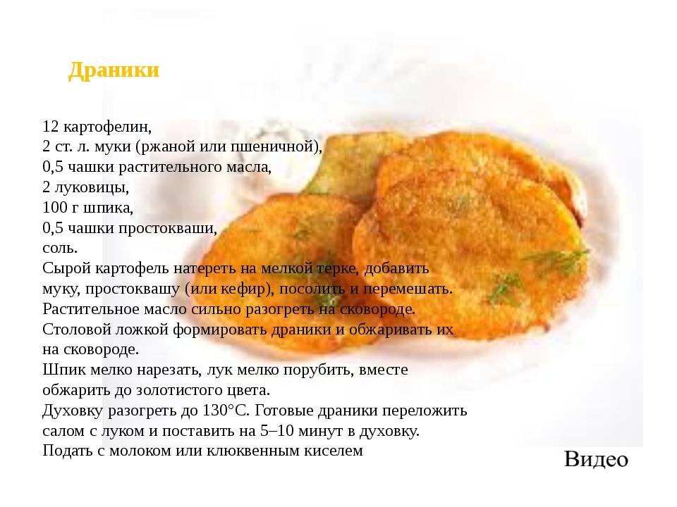 Как готовить сушеный картофель