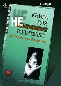 http://static.ozone.ru/multimedia/books_covers/1001617723.jpg