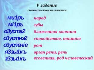 V задание Соотнесем слово с его значением ми1ръ мi1ръ о3уста2 о3устнэ2 о3успё