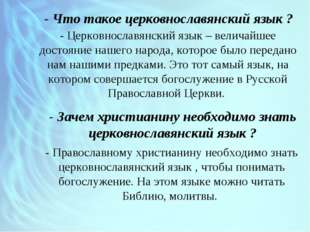 - Что такое церковнославянский язык ? - Церковнославянский язык – величайшее