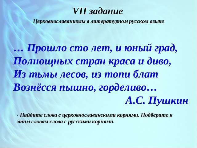 VII задание Церковнославянизмы в литературном русском языке … Прошло сто лет,...