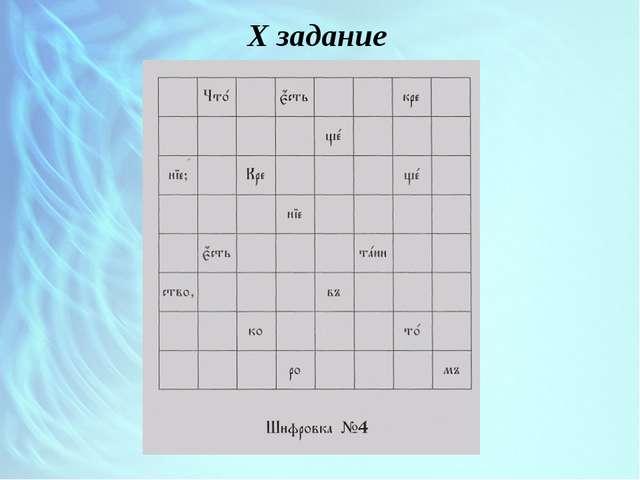 X задание