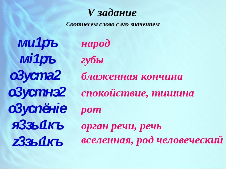 V задание Соотнесем слово с его значением ми1ръ мi1ръ о3уста2 о3устнэ2 о3успё...