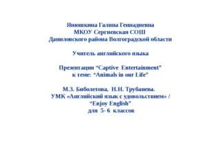 Янюшкина Галина Геннадиевна МКОУ Сергиевская СОШ Даниловского района Волгогра