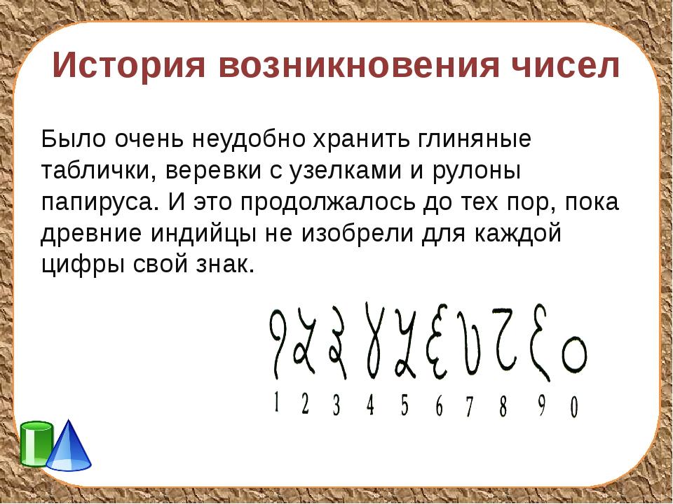История возникновения чисел Было очень неудобно хранить глиняные таблички, в...