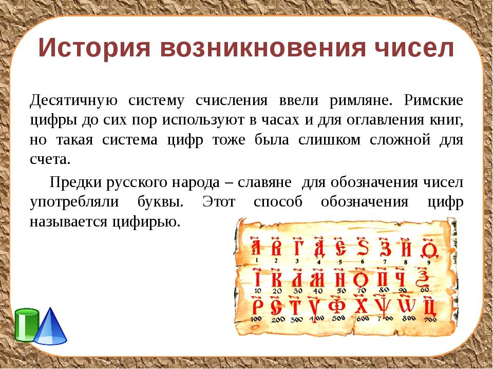 История возникновения чисел Десятичную систему счисления ввели римляне. Римск...