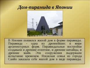 В Японии появился жилой дом в форме пирамиды. Пирамида - одна из древнейших