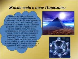 Живая вода в поле Пирамиды Внутри пирамида обладает несколькими энергетически