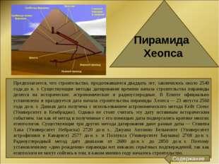 Пирамида Хеопса Предполагается, что строительство, продолжавшееся двадцать ле