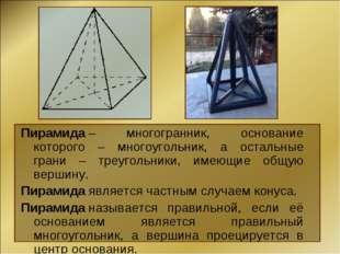 Пирамида– многогранник, основание которого – многоугольник, а остальные гран