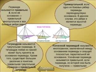 Тетраэдромназывается треугольная пирамида. В тетраэдре любая из граней может