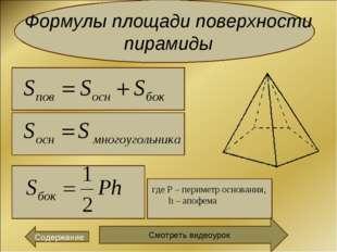 Формулы площади поверхности пирамиды где P – периметр основания, h – апофема