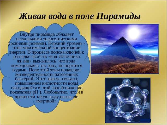 Живая вода в поле Пирамиды Внутри пирамида обладает несколькими энергетически...