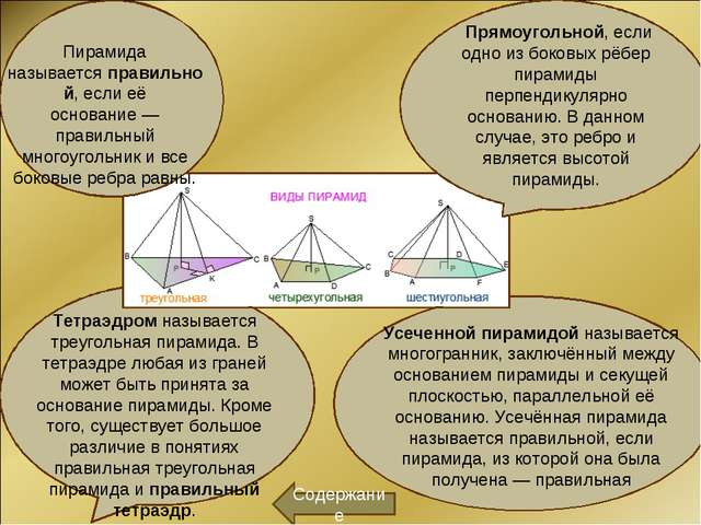 Тетраэдромназывается треугольная пирамида. В тетраэдре любая из граней может...