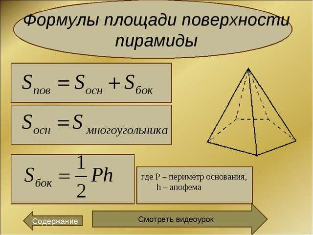 Формулы площади поверхности пирамиды где P – периметр основания, h – апофема...
