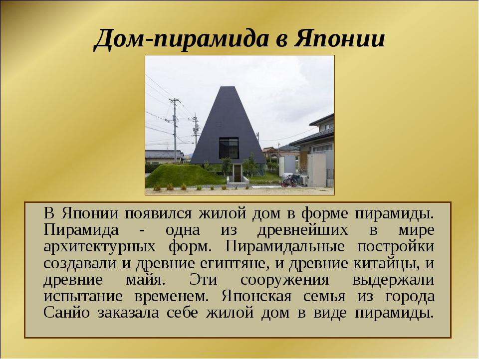 В Японии появился жилой дом в форме пирамиды. Пирамида - одна из древнейших...