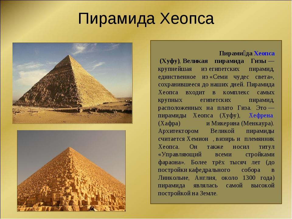 Пирамида Хеопса Пирами́даХеопса(Хуфу),Великая пирамида Гизы— крупнейшая и...