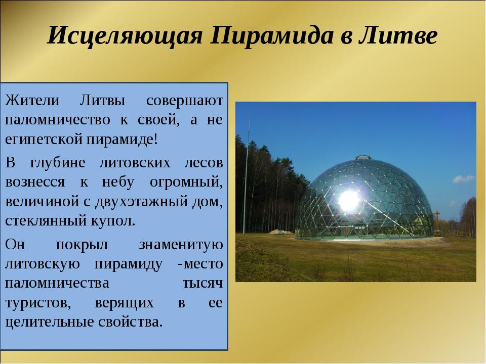 Жители Литвы совершают паломничество к своей, а не египетской пирамиде! В глу...