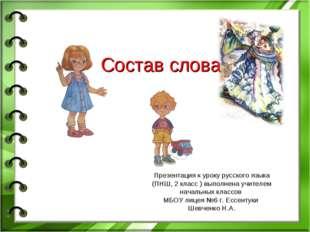 Состав слова Презентация к уроку русского языка (ПНШ, 2 класс ) выполнена учи