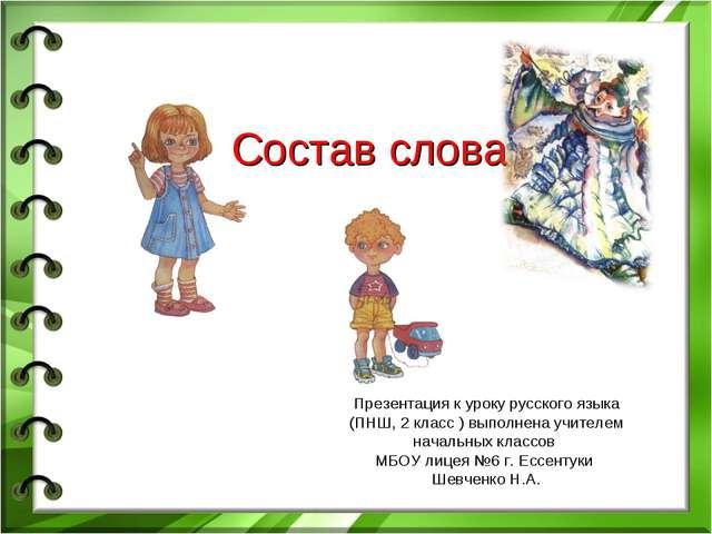 Презентации по русскому 2 класс пнш