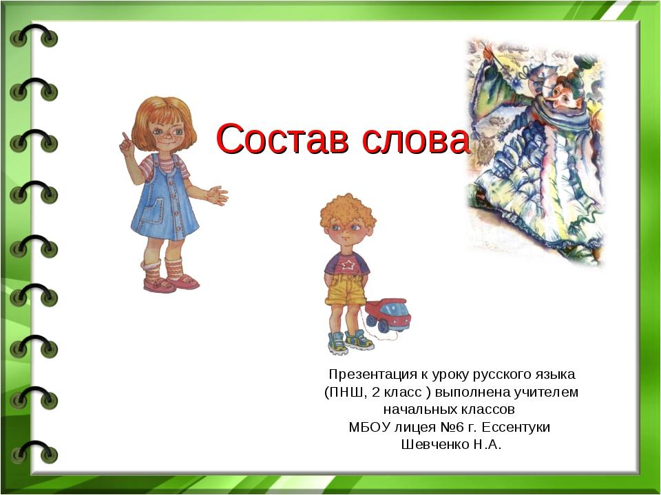 Все презентации для 2 класса по русскому языку пнш