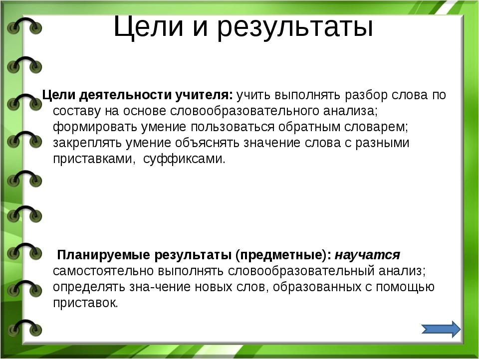 Цели и результаты Цели деятельности учителя: учить выполнять разбор слова по...