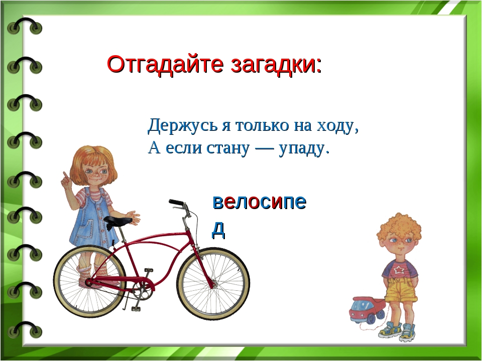 Отгадайте загадки: Держусь я только на ходу, А если стану — упаду. велосипед