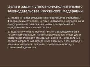 Цели и задачи уголовно-исполнительного законодательства Российской Федерации