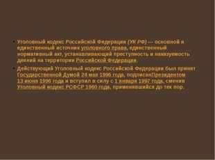 Уголовный кодекс Российской Федерации(УК РФ)— основной и единственный исто