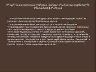 Структура и содержание уголовно-исполнительного законодательства Российской Ф
