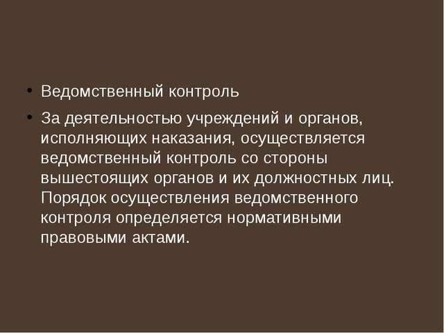 Ведомственный контроль За деятельностью учреждений и органов, исполняющих на...