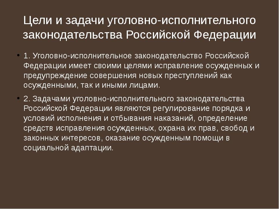 Цели и задачи уголовно-исполнительного законодательства Российской Федерации...