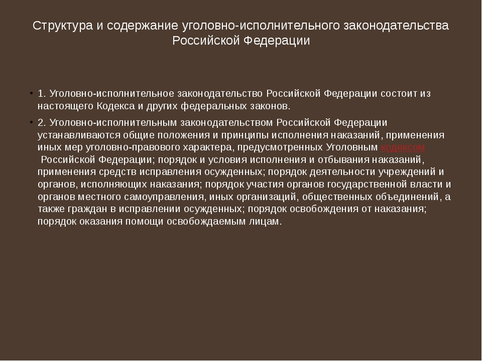Структура и содержание уголовно-исполнительного законодательства Российской Ф...