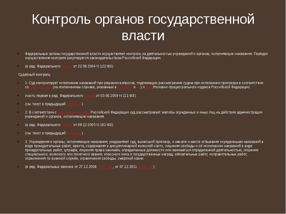 Контроль органов государственной власти Федеральные органы государственной вл...