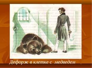 Дефорж в клетке с медведем