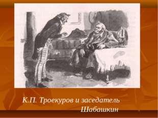 К.П. Троекуров и заседатель Шабашкин