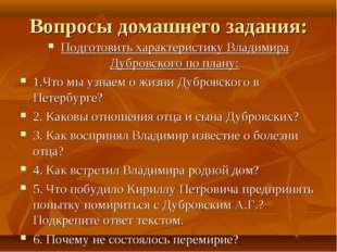 Вопросы домашнего задания: Подготовить характеристику Владимира Дубровского п