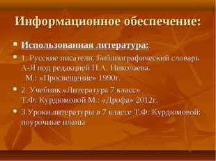 Информационное обеспечение: Использованная литература: 1. Русские писатели. Б