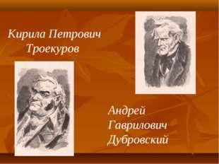 Кирила Петрович Троекуров Андрей ГавриловичДубровский