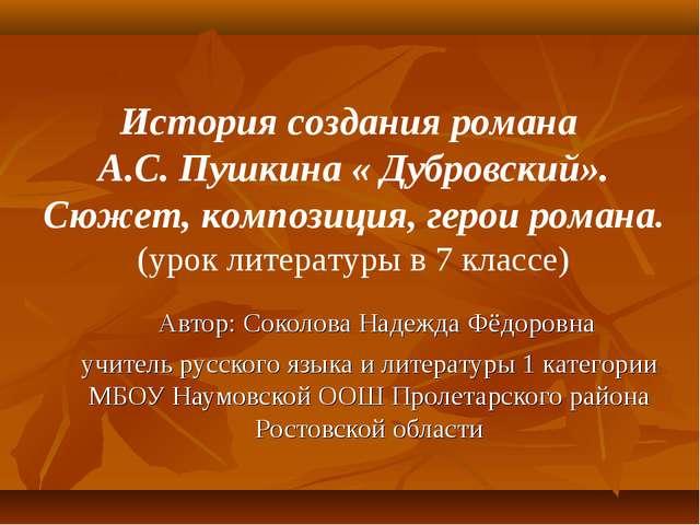 Автор: Соколова Надежда Фёдоровна учитель русского языка и литературы 1 кате...