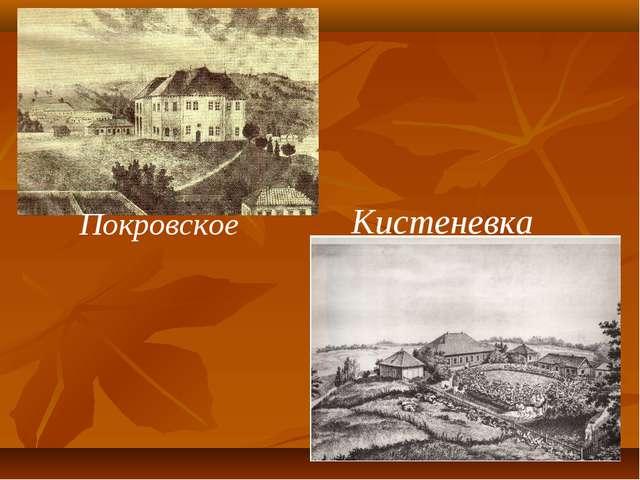 Покровское Кистеневка