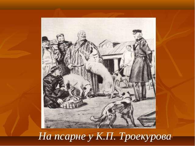 На псарне у К.П. Троекурова