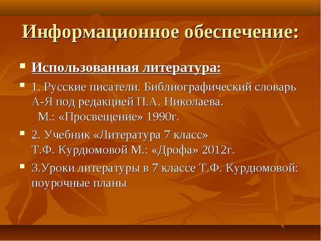 Информационное обеспечение: Использованная литература: 1. Русские писатели. Б...