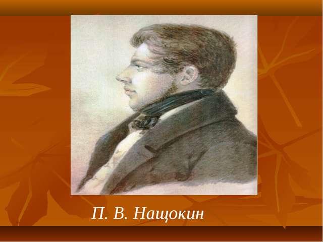 П. В. Нащокин
