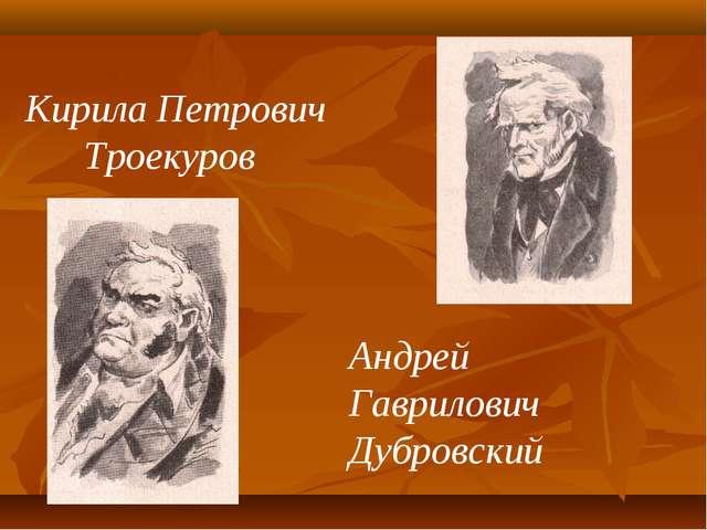 Сочинение андрей гаврилович дубровский