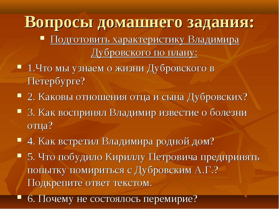 Вопросы домашнего задания: Подготовить характеристику Владимира Дубровского п...