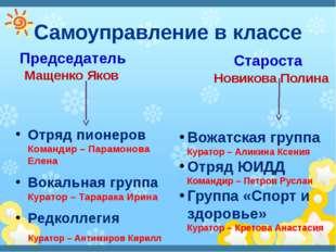Самоуправление в классе Отряд пионеров Командир – Парамонова Елена Вокальная