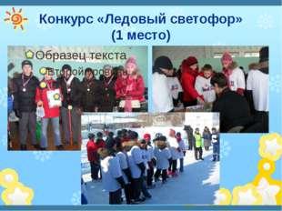 Конкурс «Ледовый светофор» (1 место)