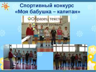 Спортивный конкурс «Моя бабушка – капитан»