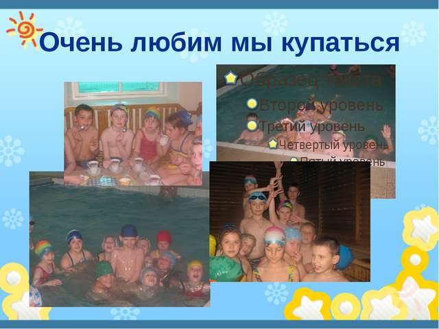 Очень любим мы купаться